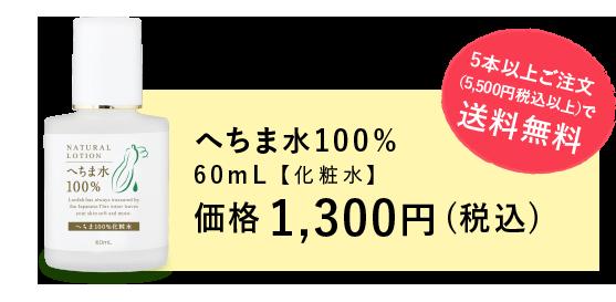 へちま水100% 60ml 【化粧水】 価格1,067円(税込) 6本以上ご注文(5,500円税込以上)で送料無料