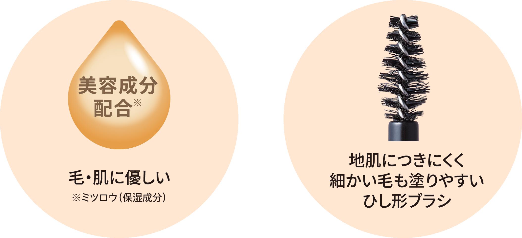 美容成分 配合※ 毛・肌に優しい ※ミツロウ(保湿成分) 地肌につきにくく 細かい毛も塗りやすい ひし形ブラシ